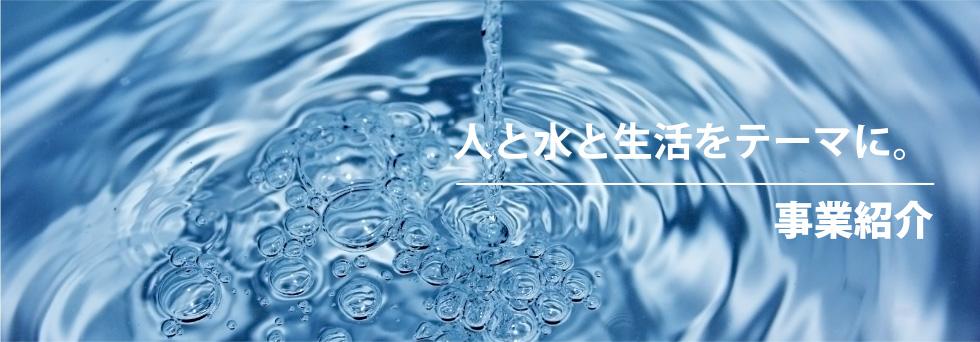 人と水と生活をテーマに。